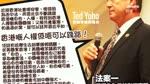 【反送中】文宣 香港人權及民主法案 美國眾議院審議 全廣東話記錄