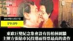 【反送中】文宣『10.19國際人道救援集會』宣言