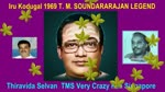 Iru Kodugal 1969 T M SOUNDARARAJAN LEGEND