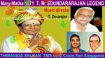 Mary Matha 1971  T. M. SOUNDARARAJAN LEGEND SONG 1