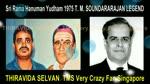 Sri Rama Hanuman Yudham 1975 T. M. SOUNDARARAJAN LEGEND  SONG 2
