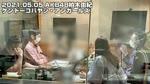 2021.05.05 ケンドーコバヤシ AKB48柏木由紀 アンガールズ