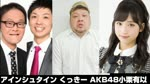 2021.05.04 AKB48小栗有以 くっきー アインシュタイン
