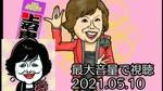 2021.05.10 上沼恵美子✕西森 えみちゃんねる