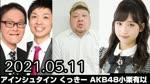 2021.05.11 AKB48 小栗有以 くっきー アインシュタイン