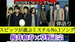 ミスチル桜井和寿の「others」をスピッツ草野マサムネが弾語りで歌いカバー CMソング1位にMrChildrenが選出される