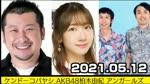 2021.05.12 AKB48柏木由紀・ケンドーコバヤシ・アンガールズ AKB