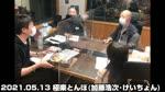 2021.05.13 極楽とんぼ 加藤浩次 けいちょん 小峠 大谷映美里 池田裕子