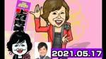 2021.05.17 上沼恵美子✕てつじ