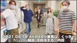 2021.05.18 くっきーAKB48小栗有以 アインシュタイン稲田・河井ゆずる、内田