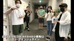 2021.06.08 AKB48 小栗有以くっきー・アインシュタイン稲田・河井ゆずる