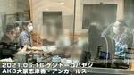 2021.6.16 ケンドーコバヤシ・AKB48大家志津香(柏木由紀手術治療)・アンガールズ