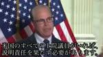 【重要】アメリカ上院、コロナパンデミック計画、サポ-トした者達への処罰を行うと、公式に発言