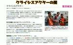 【重要.拡散希望】TBSのヤラセ社員、宮本晴代 tvはフェイクニュースだらけ