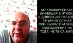 Д-р Стоян Александров - Лъжат ни