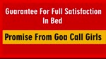 Guarantee for full satisfaction in bed – promise from Call girls in goa