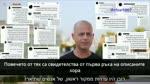 Чуйте от истински израелец-журналист, какво става там наистина, но се крие от всички корпоМанипулативни медии. Знайте, че това същото става по-света, и у нас! -> Следващо важно предупреждение от топ професор: https://bit.ly/preduprejdenie